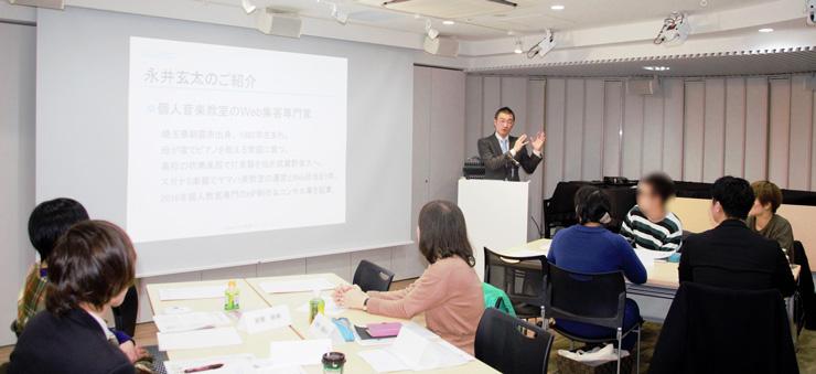 大内孝夫先生「音楽教室経営セミナー②」にてWebマーケティングのプチセミナーをやらせていただきました!