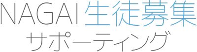 ピアノ教室ホームページ作成・集客支援「NAGAI生徒募集サポーティング」