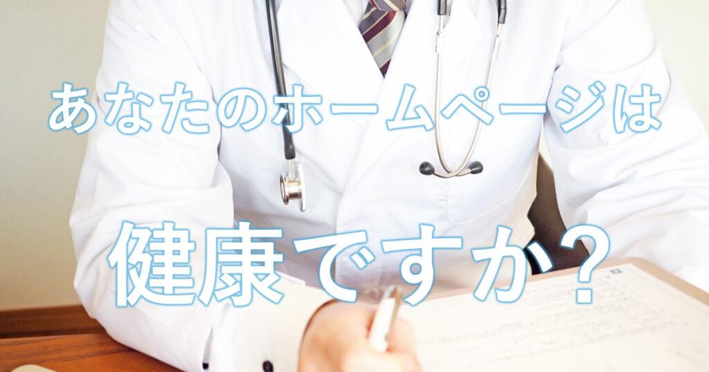 「ホームページ健康診断」はじめました ^ ^