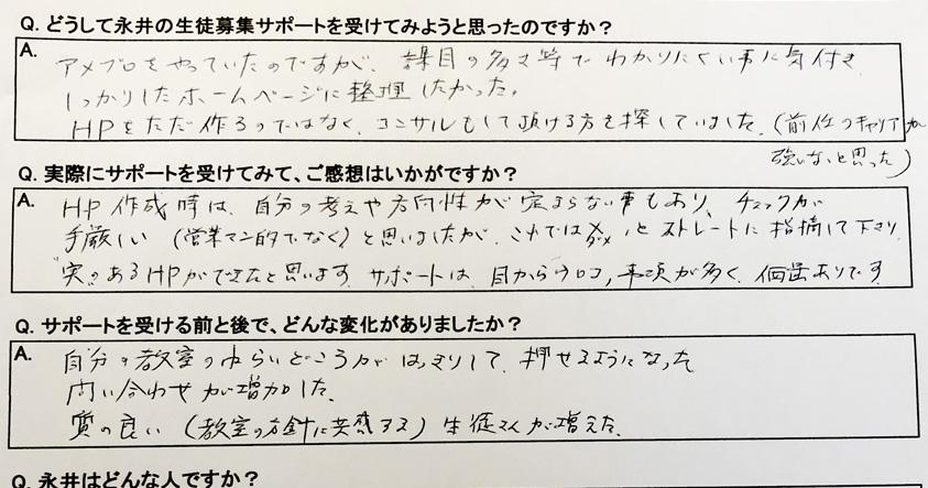 「質の良い(教室の方針に共感する)生徒さんが増えた」 ― 埼玉の音楽教室 M先生の声