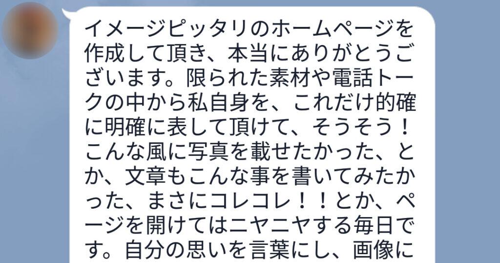「まさにコレコレ!! ページを開けてはニヤニヤする毎日です」― 福岡のピアノ教室 S先生の声
