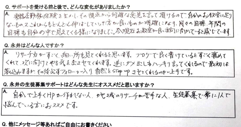 「私が思い描いているお教室に少しずつ近づいている」― 横浜のピアノ教室 T先生の声