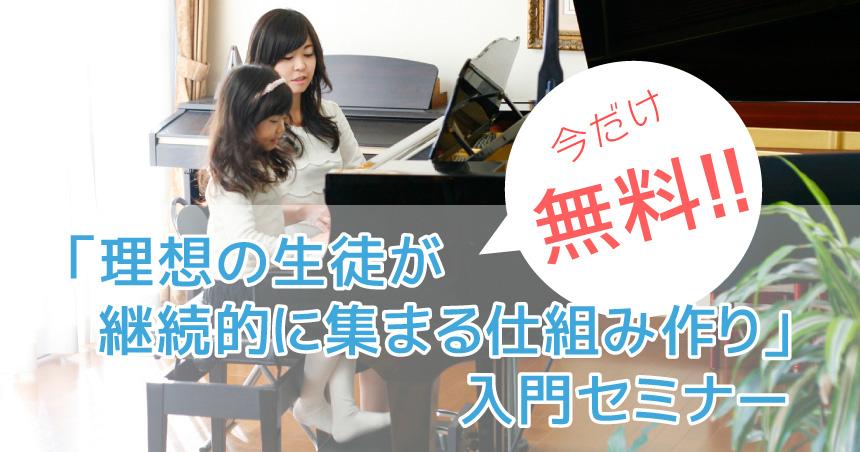 【あと5席】10月31日(木)「理想の生徒が継続的に集まる仕組み作り」入門セミナー(無料)