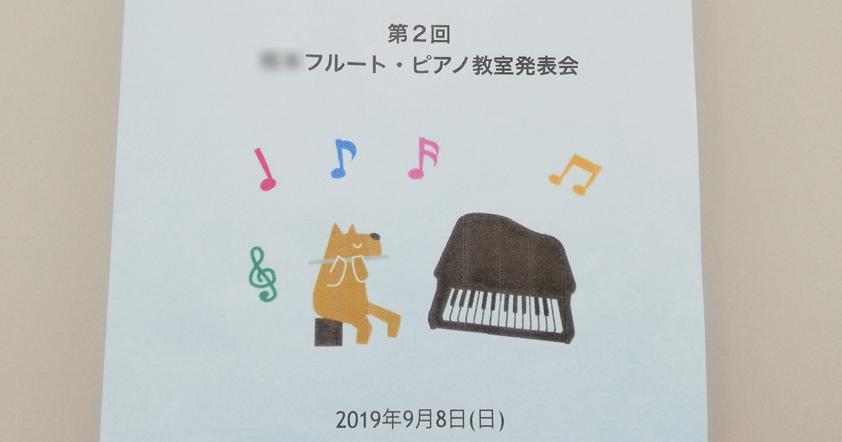 発見!フルート専攻の先生によるピアノ教室の強みとは?