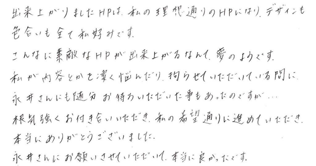 「こんなに素敵なHPが出来上がるなんて、夢のようです」― 広島のピアノ教室 H先生の声