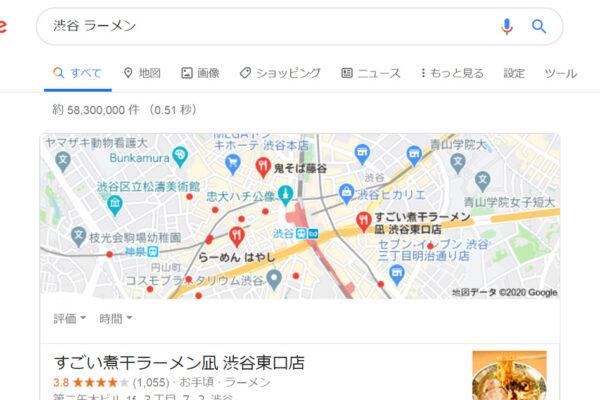 【簡単にできる♪】Googleマップに自分のピアノ教室を無料で載せて、地域の人に教室を知ってもらおう!