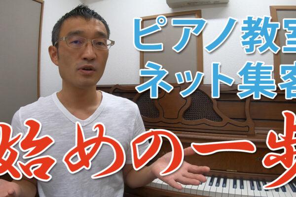 ピアノ教室生徒募集 最初の一歩は何から?