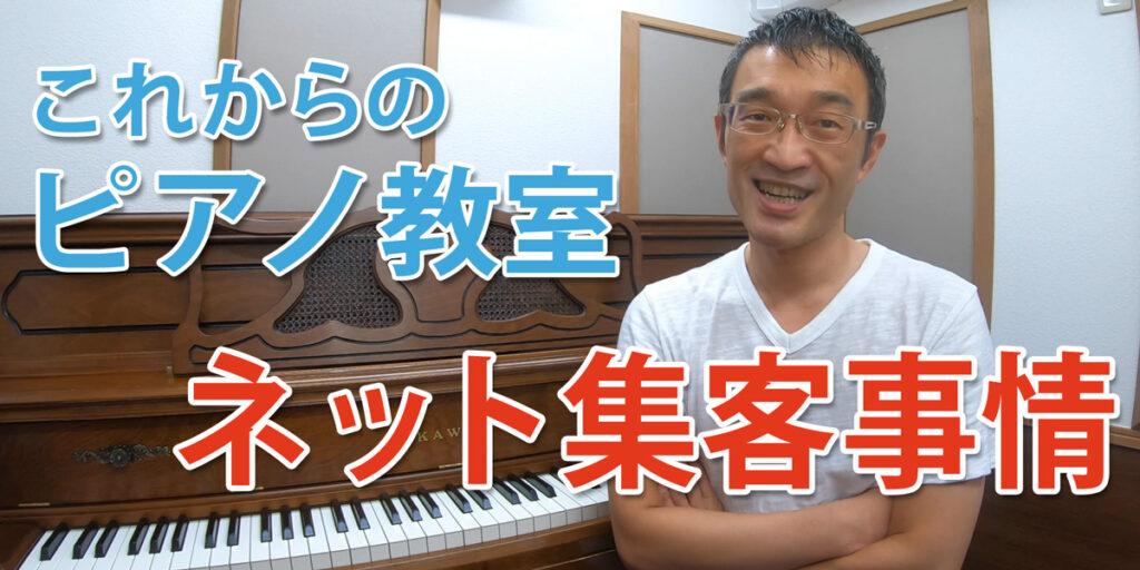 ピアノ教室ホームページ集客事情 ~ 現状と今後について永井の認識