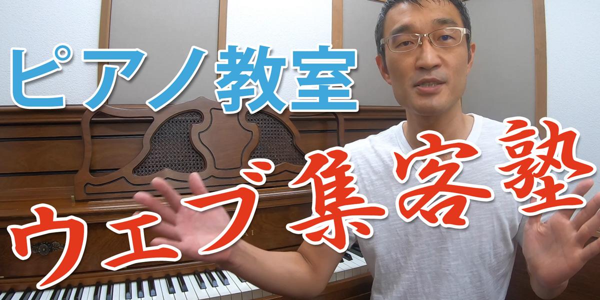「ピアノ教室ウェブ集客塾」始めます
