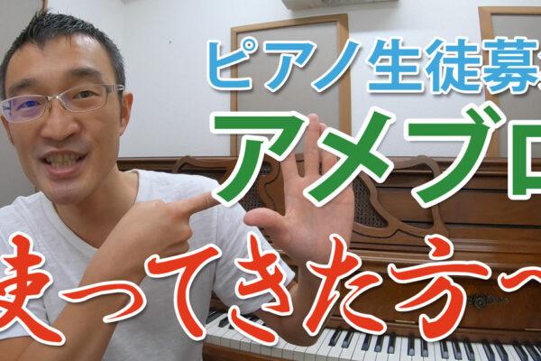 ピアノ教室集客にアメブロを使ってきた先生へのアドバイスと注意事項