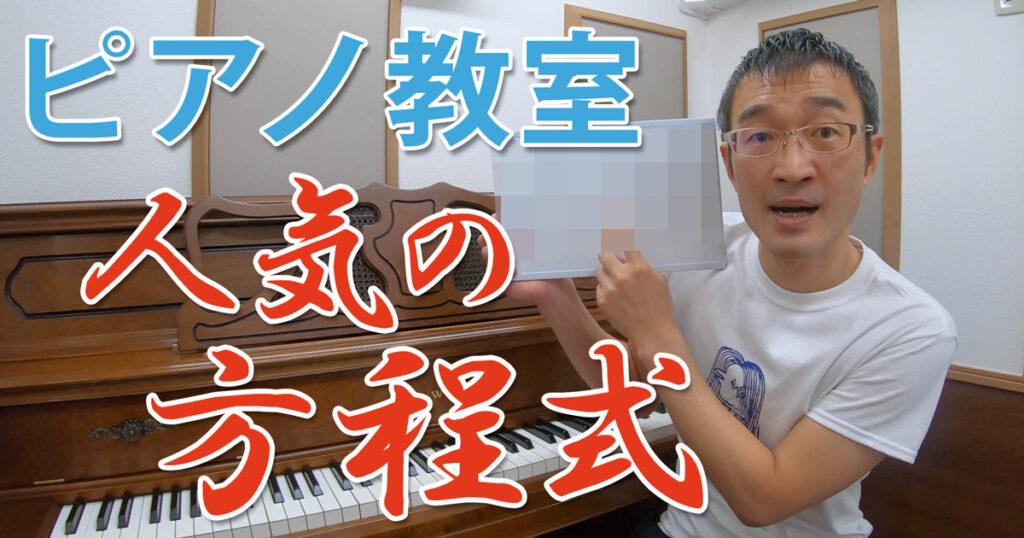 人気のピアノ教室の方程式