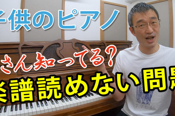 音楽教室あるある「楽譜読めない問題」を集客の視点から見てみた