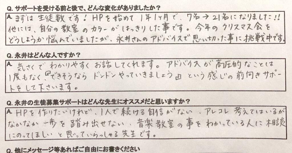 「HPを始めて1年1ヶ月でピアノ生徒が7名→21名になりました!!(コロナ禍含む)」― 愛知のピアノ教室 S先生の声