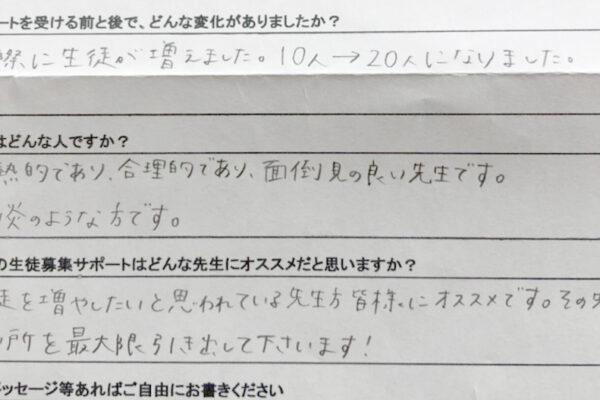 コロナ禍ど真ん中(2020年5月)にピアノ教室HP公開して 6ヶ月で生徒10人⇒20人に倍増した 東京23区O先生の声