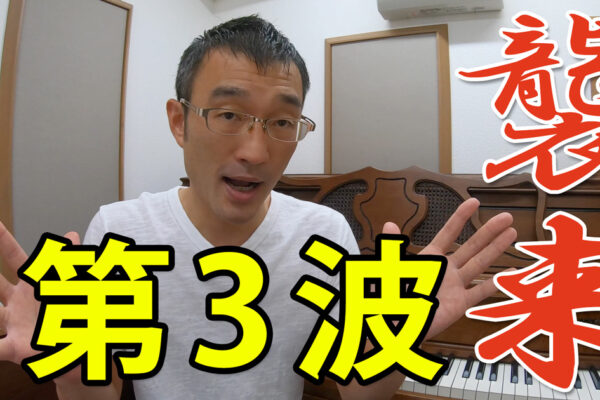 第3波襲来? この冬の個人ピアノ教室運営(レッスン・イベント・生徒募集)をどうするか