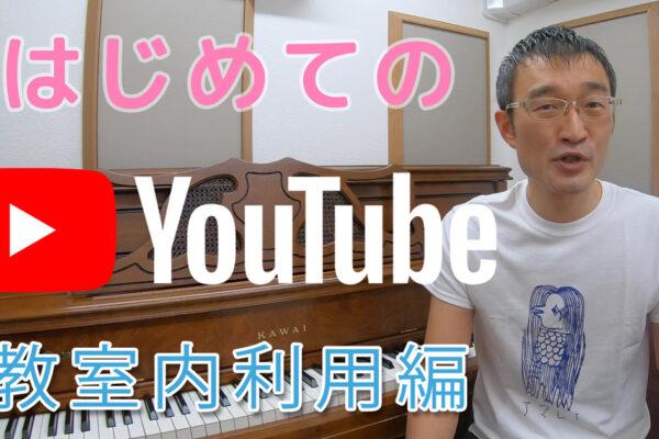 ピアノ教室YouTube活用入門② ~ 教室内利用編