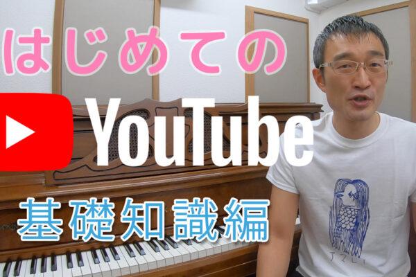 ピアノ教室YouTube活用入門① ~ 基礎知識編