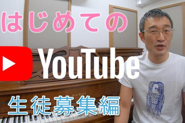 ピアノ教室YouTube活用入門③ ~ 生徒募集編