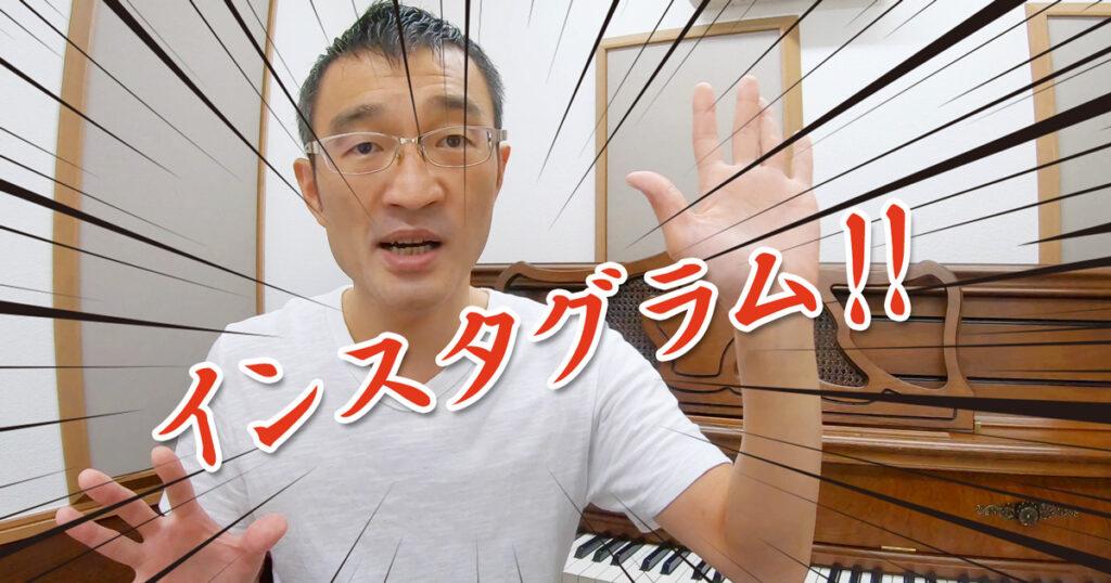 インスタグラム フォロワー数千人のピアノ教室さんの生徒募集やいかに!?