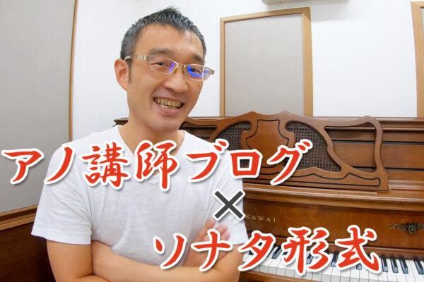 ピアノ講師ブログを「ソナタ形式」で書いてみよう!