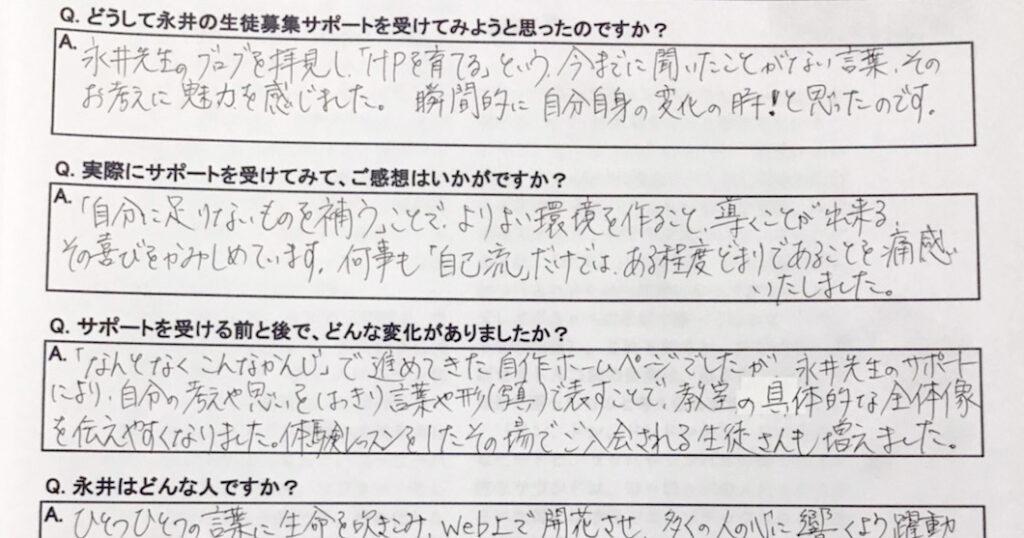 「何事も『自己流』だけでは、ある程度どまりであることを痛感いたしました」― 福岡のピアノ教室 S先生の声