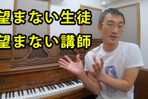「望まないピアノ生徒」と「望まないピアノ講師」がかち合わない為には
