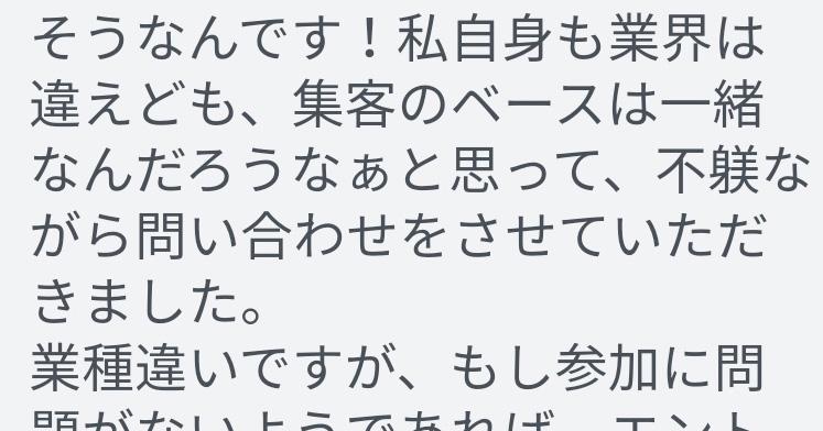 結婚相談所の人が永井のWeb集客セミナーに参加してみたら!?