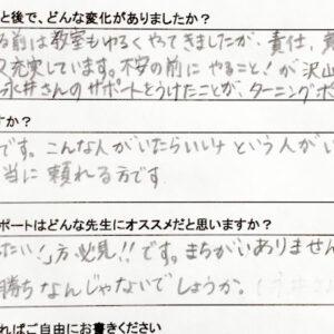 「私の人生において永井さんのサポートをうけたことが、ターニングポイントになりました」― 世田谷区のピアノ教室 E先生の声