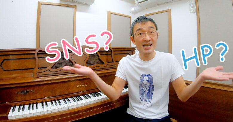 「今や SNS 全盛の時代。ピアノ教室の集客も HP より Instagram でやるべきなのでは?」よくあるご質問にお答えします。