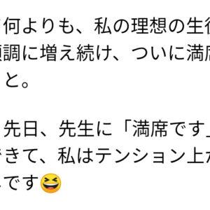「やっと先日、先生に『満席です』の報告ができて、私はテンションあがりっぱなしです😆」― 福岡のピアノ教室 S先生の声